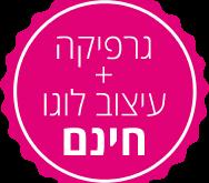 לוגו מודפס על אריזה
